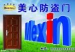 重庆美心防盗门开锁,维修,换锁芯服务023-68887776