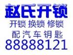青岛赵氏开锁公司