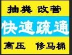 中山市管道疏通吸粪清洁公司
