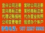 宜兴公司注册,宜兴商标注册,宜兴代理记帐(宜兴创名商标事务所