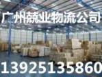 广州市兢业物流有限公司