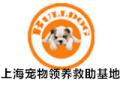 上海宠物领养救助基地