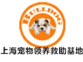 上海寵物領養救助基地