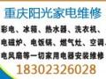 欢迎访问-重庆江北区百吉燃气灶售后上门维修网点电话