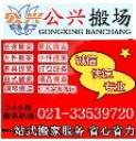 上海公興搬家公司
