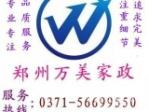 郑州万美清洁服务有限公司(郑州万美家政)