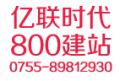 深圳做英文网站1000元起价