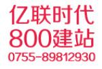 深圳市亿联时代科技有限公司(深圳建网站)