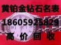 厦门钻戒 18K金 925银高价回收18605925829