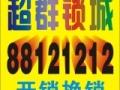武汉东西湖开锁换锁芯