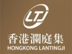 香港澜庭集贸易有限公司青岛分公司