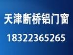 天津断桥铝门窗工程有限公司(塑钢门窗)