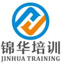 四川錦華職業技能培訓有限公司