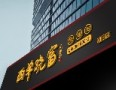 北京西单晓富酸辣粉加盟总部