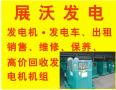 丹东发电机出租销售公司