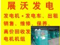 广州展沃机械设备有限公司