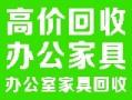 深圳办公家具回收