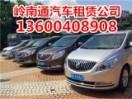 深圳市岭南通汽车租赁有限公司