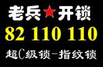 青岛七区五市老兵开锁总服务部