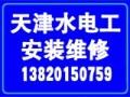 红桥区丁字沽专业电路维修 水电维修安装