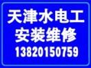 天津市复员军人安装维修中心