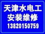 天津市雷工水电安装维修中心
