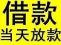 南京专业急用钱贷款