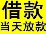 南京专业急用钱贷款(南京尊悦易贷)