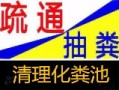 武汉恒发管道疏通公司