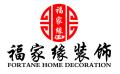 武汉福家缘建筑装饰工程有限公司