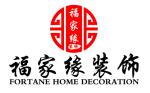 武汉福家缘建筑装饰工程有限公司(藏龙岛店)