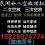 丹棱县借款 二次空放 上门放款 保密应急 当天拿钱