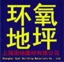 上海固地建材有限公司