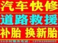 广州流动修车