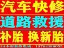 广州流动修�车