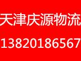 天津庆源物流公司