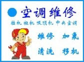 三亚欣诚家电维修服务中心