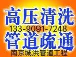 南京城洪管道