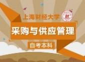 上海成人大专本科