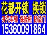 广州花都开锁换锁,汽车开锁,保险柜开锁