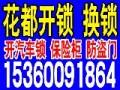 广州花都专业开汽车锁,全花都区24小时专业开锁换锁