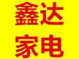 鑫达家电服务公司