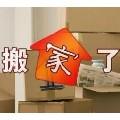 天津搬家公司