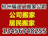 杭州福迎门搬家公司