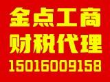 惠州金点工商财务代理公司