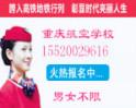 重庆航空学校 重庆航空职业学校