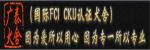 广东省新大狗场(新大犬舍)