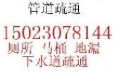 重慶協友管道疏通服務部