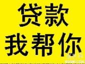 北京抵押车贷款公司、押车贷款、汽车抵押贷款公司