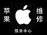 广州苹果维修